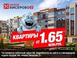 ЖК «Новое Бисерово 2» Собственные школа и детский сад.